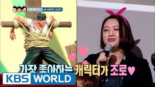 The Battle Of One Piece Fans [Hello Counselor / 2016.11.28]