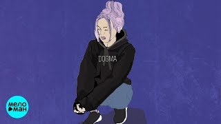 DOGMA -  Малая (Official Audio 2018)