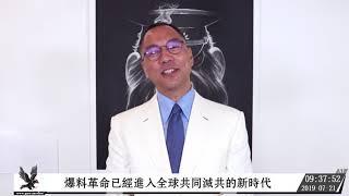 2019-07-21 郭文贵直播:爆料革命进入全球共同灭共的新时代