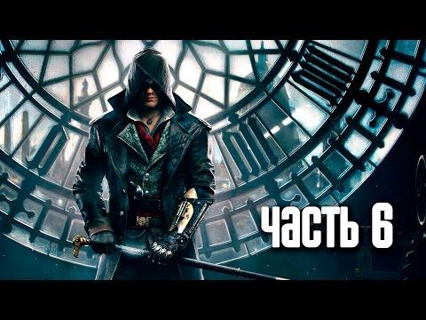 Прохождение Assassin's Creed Syndicate — Часть 6: Неестественный отбор