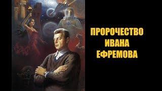 Великая война Востока и Запада. Пророчество Ивана Ефремова