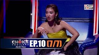 THE CHOICE THAILAND เลือกได้ให้เดต : EP.10 Part 7/7 : 28 พ.ย. 2558