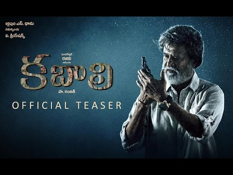 Kabali Theatrical Trailer