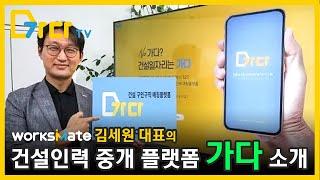 [NH디지털Challenge+] 웍스메이트 기업 홍보영상