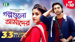 NTV Romantic Drama   Golpogulo Amader   EP 01 - 10   Tasnuva Tisha   Apurba   Nadia Mim