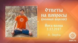 Андрей Верба. Ответы на вопросы (полная версия). Йога-волна 02.12.2017