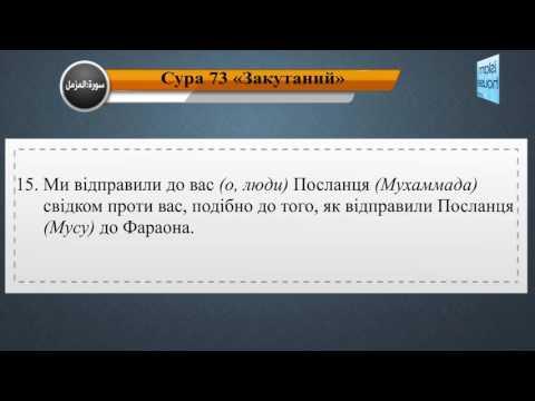 Читання сури 073 Аль-Муззаміль (Загорнутий) з перекладом смислів на українську мову (Мішарі)