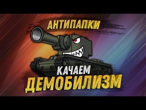 АнтиПапки. Утерянный выпуск: КАЧАЕМ ДЕМОБИЛИЗМ!