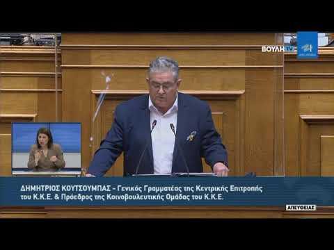 Δ.Κουτσούμπας (Γραμματέας Κ.Κ.Ε)(Συζήτηση προ Ημερησίας Διατάξεως)(02/04/2021)