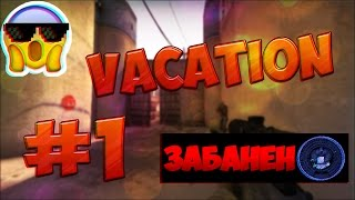 CS GO | VACATION #1