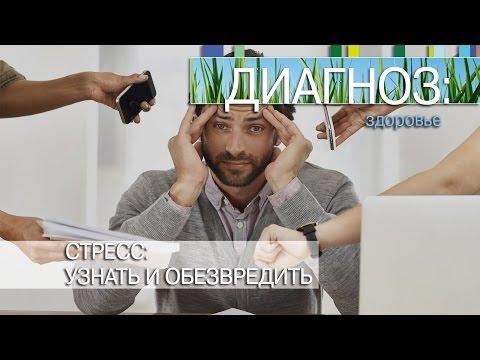 Стресс: узнать и обезвредить | Диагноз: здоровье [07/15]