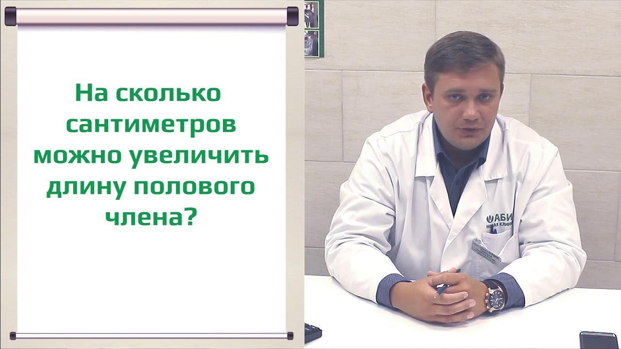 Лигаментотомия - увеличение длины полового члена