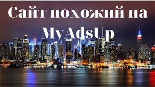 Сайт похожий на MyAdsUp