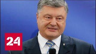 Новые санкции против России: Порошенко обещает ОТОМСТИТЬ. 60 минут от 24.09.18