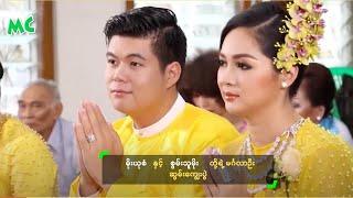 မိုးယုစံ ႏွင့္ စြမ္းသူမိုး တို႔ရဲ့ မဂၤလာဦး ဆြမ္းေကၽြးပြဲ - Moe Yu San Wedding Donation