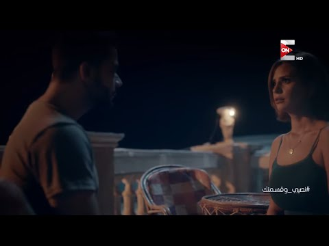 """""""نصيبي وقسمتك 3""""..مصطفى يفاجأ بتأثيره الغريب في """"سلمى"""""""