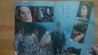映画パンフレット21柳生一族の陰謀