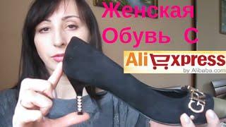 Женская обувь с Aliexpress. Модные туфли большого размера