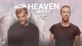 ◢ ◤AVICII   Heaven | Lyrics Video | مترجمة