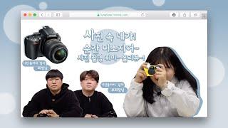 [올리뷰] 인스타 감성샷 얻고 싶다면 드루와~! 사진 촬영 취미 리뷰! (이벤트 진행 중)