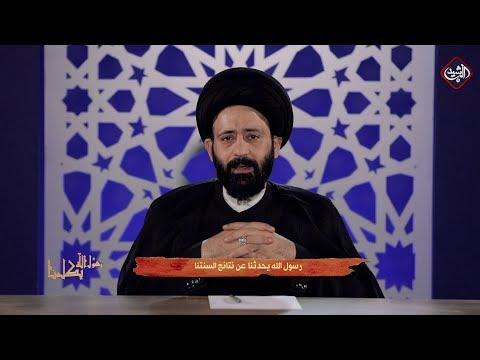 شاهد بالفيديو.. رسول الله يكلمنا عن نتائج السنتنا | السيد علي الطالقاني - الحلقة 17