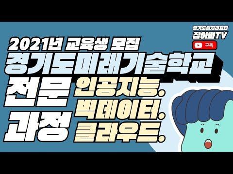 경기도미래기술학교 교육생 모집!
