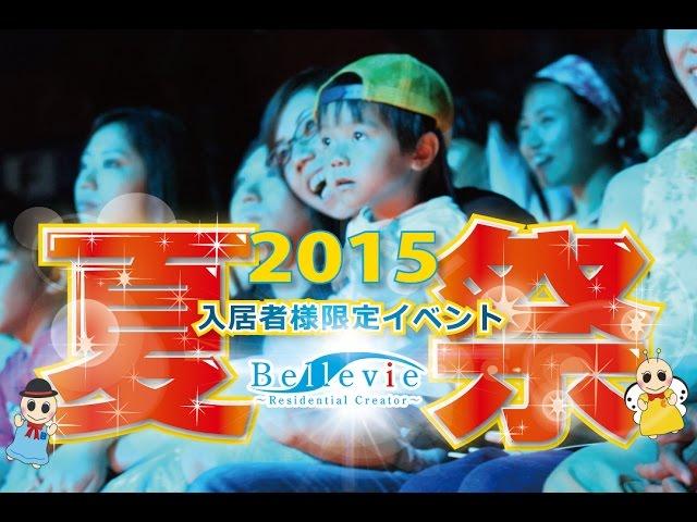 【ベルヴィ夏祭り2015】 長栄の管理マンション入居者様限定フェスティバル!