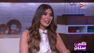 كلام ستات - لقاء خاص مع الإعلامية / أميرة جمال وحديث حول كواليس علاقتها بأبنائها