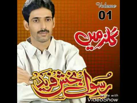 Ustad Rasool Bakhsh Fareed Wapaey Ganjay Kitabani Wanaga  ShahaR _ _Mubarak Qazi