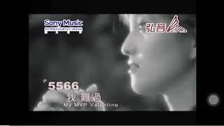 MV 我难过-5566 wo nanguo MVP Lovers Ost. LAGU nostalgia