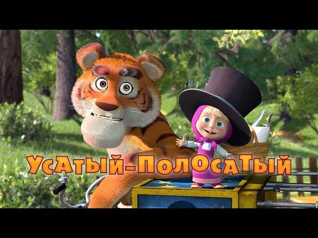 Маша и Медведь: Усатый-Полосатый (Серия 20)