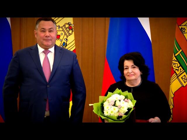 Торжественное вручение наград в День герба и флага Тверской области