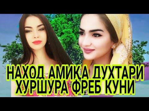 ДУХТАРОРА ФИРЕБ НАКУНЕД ИЛТИМОС 09.03.2019 г.