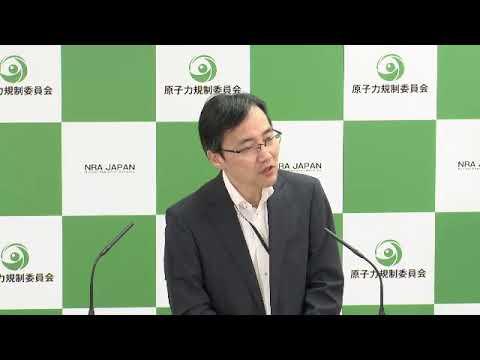 原子力規制庁 定例ブリーフィング(2019年06月25日)