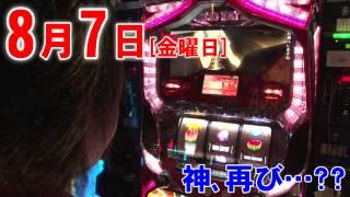 ネットカフェパチプロ生活~ウイング玉城店8-7予告編~