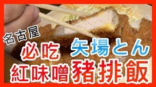 張口吃-矢場とん赤味噌豬排飯