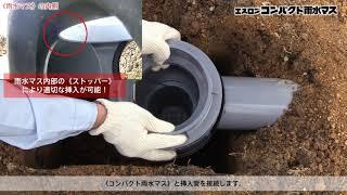 コンパクト雨水マス紹介動画