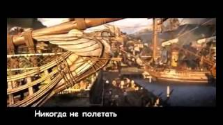 Рэп ассасин | assasin creed pirates