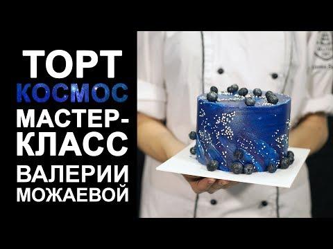 Как оформить торт Космос
