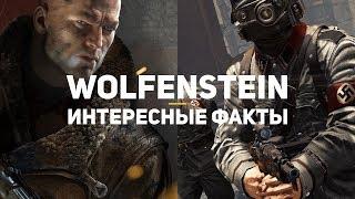 Wolfenstein | 10 интересных фактов, которые надо знать к выходу The New Colossus