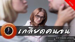 อาจารย์ยอด : เกลียดคนจน [กรรม] new