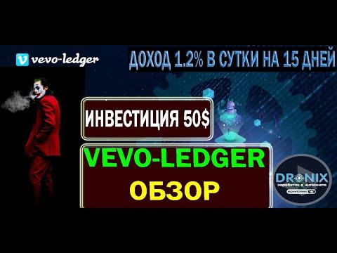 vevoledger обзор новинки с доходностью 1 2% в сутки
