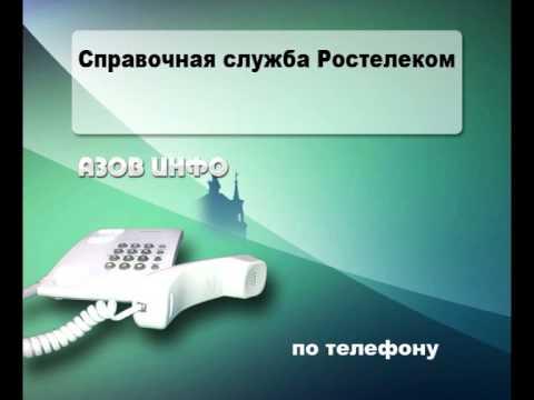 """14.01.15 жалоба на """"Ростелеком"""""""