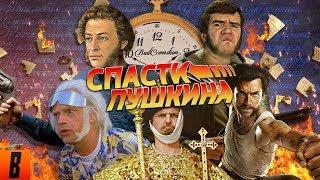 Реакция на видео Badcomediana/[BadComedian] - СПАСТИ ПУШКИНА (Back to the Pushkin)