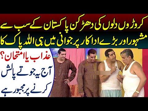 پاکستان کے معروف اسٹیج اداکار آج جوتے پالش کرنے پر مجبور:ویڈیو دیکھیں