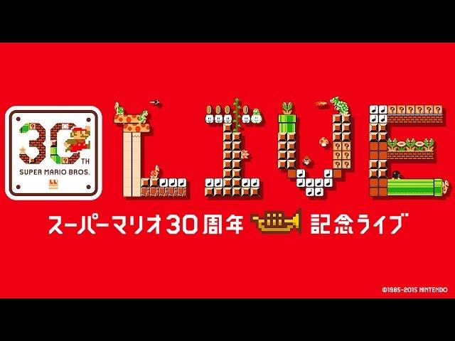スーパーマリオ30周年記念ライブ PR movie 〜リハーサル映像〜