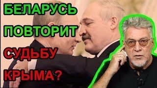 Путин придет за Лукашенко? / Артемий Троицкий