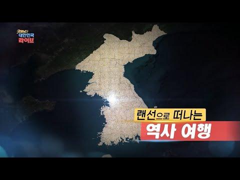 [국토정보플랫폼] KBS 굿모닝 대한민국 라이브 랜선으로 떠나는 역사여행