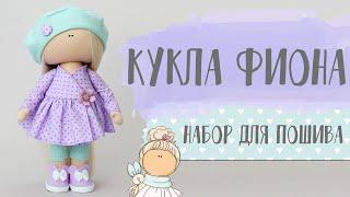 Набор для шитья куклы - текстильная кукла Фиона | Handmade Fabric Doll