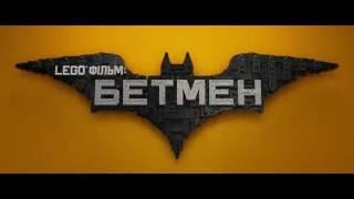 LEGO® ФІЛЬМ: БЕТМЕН. Другий трейлер (український) HD